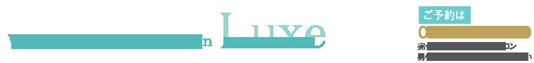 ホワイトニング & ワキシングサロン Luxe